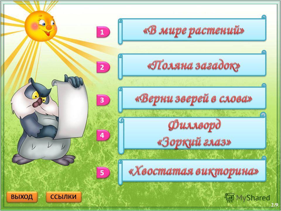 «Педагогическая планета» http://planeta.tspu.ruhttp://planeta.tspu.ru 1/9