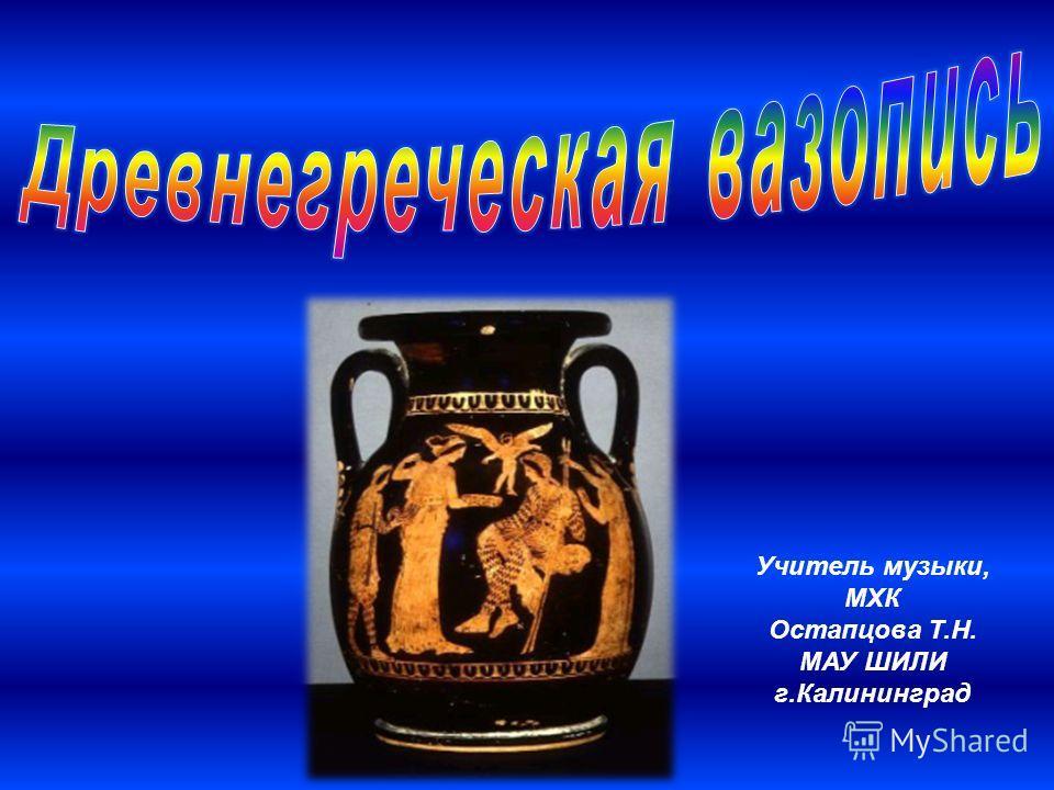 Учитель музыки, МХК Остапцова Т.Н. МАУ ШИЛИ г.Калининград