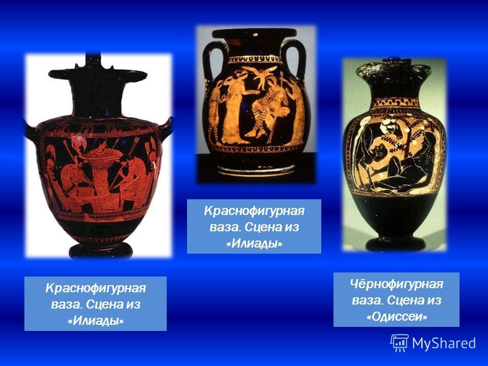 Краснофигурная ваза. Сцена из «Илиады» Чёрнофигурная ваза. Сцена из «Одиссеи»