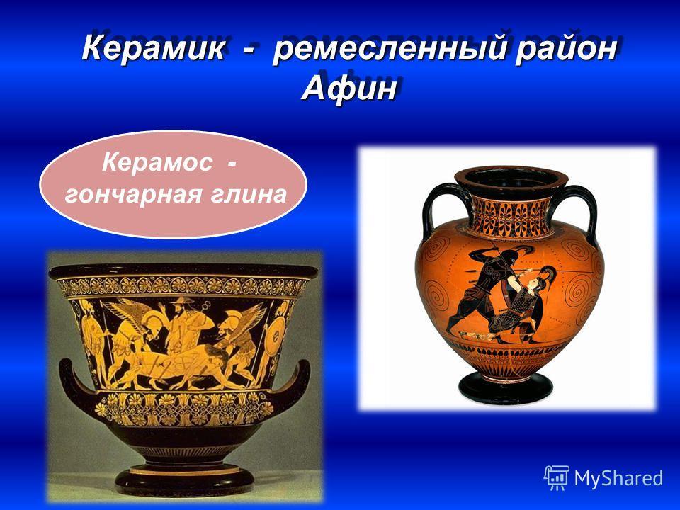 Керамик - ремесленный район Афин Керамос - гончарная глина