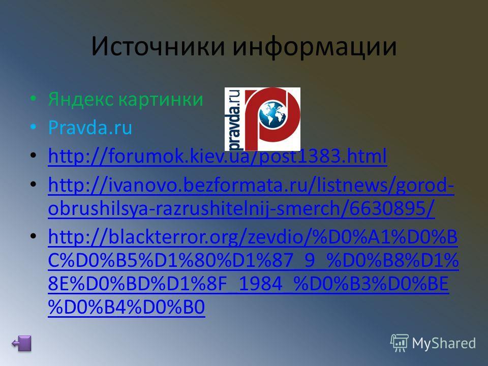 Источники информации Яндекс картинки Pravda.ru http://forumok.kiev.ua/post1383. html http://ivanovo.bezformata.ru/listnews/gorod- obrushilsya-razrushitelnij-smerch/6630895/ http://ivanovo.bezformata.ru/listnews/gorod- obrushilsya-razrushitelnij-smerc