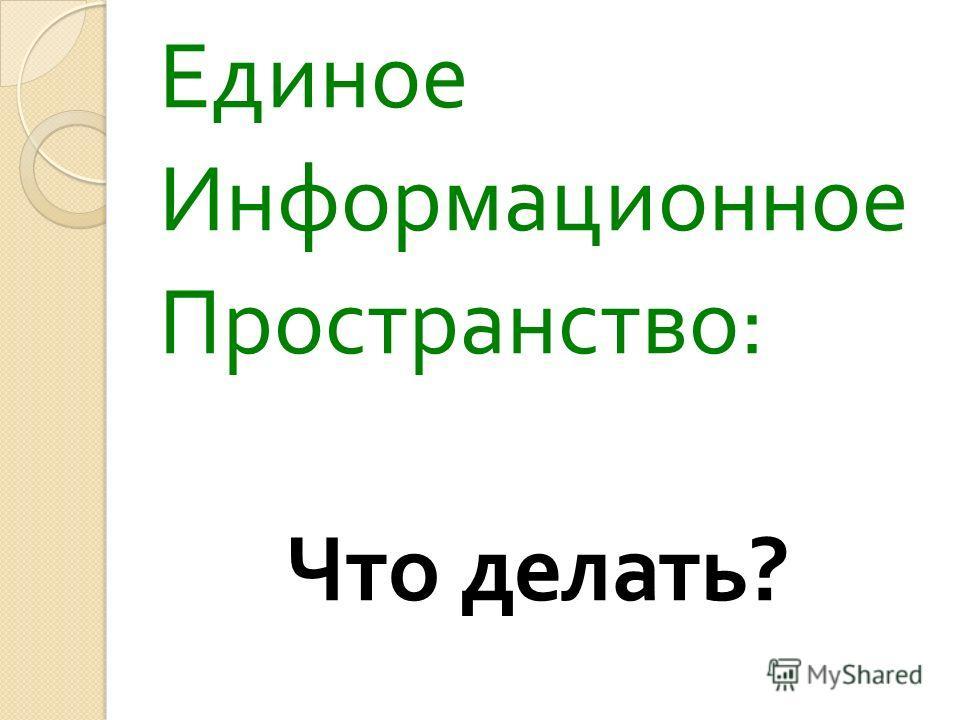 Единое Информационное Пространство : Что делать ?
