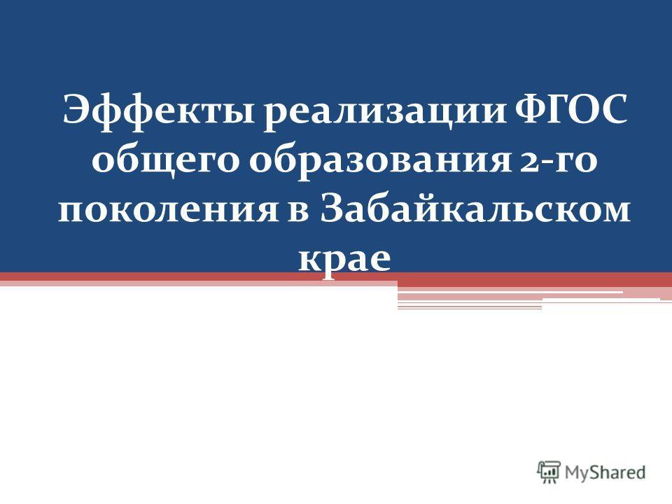 Эффекты реализации ФГОС общего образования 2-го поколения в Забайкальском крае