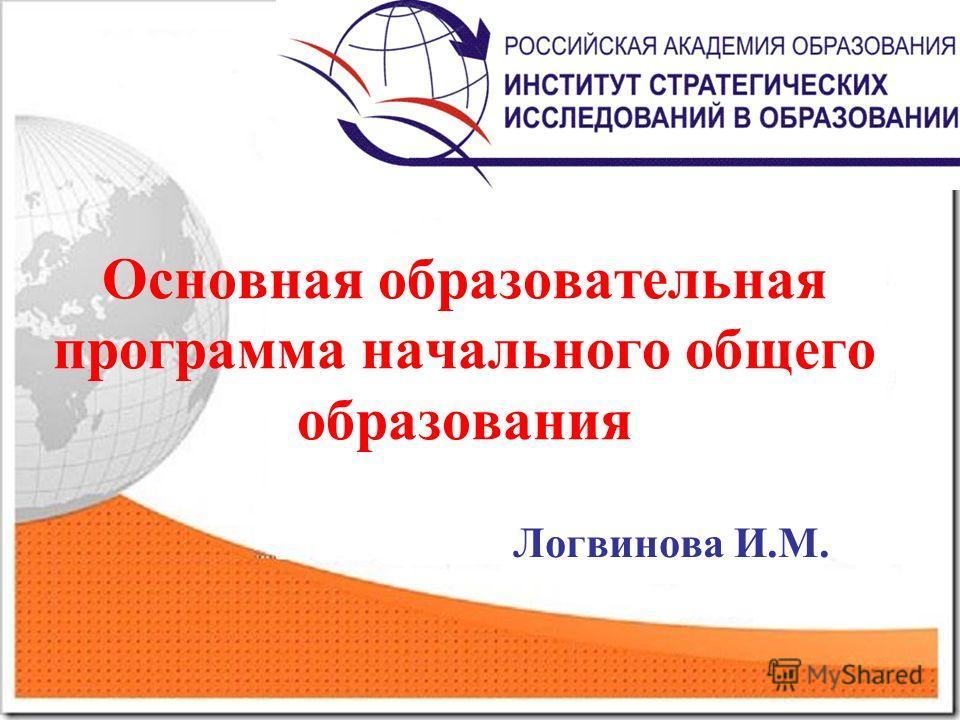 Основная образовательная программа начального общего образования Логвинова И.М.