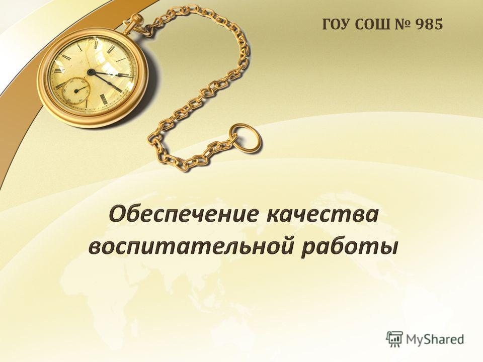 ГОУ СОШ 985