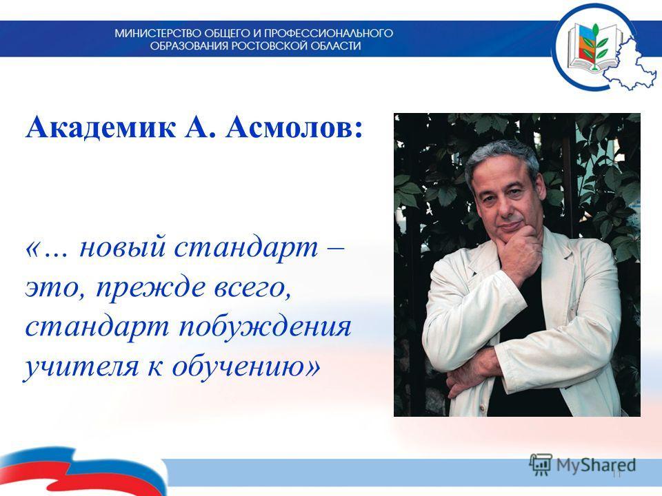 11 Академик А. Асмолов: «… новый стандарт – это, прежде всего, стандарт побуждения учителя к обучению»