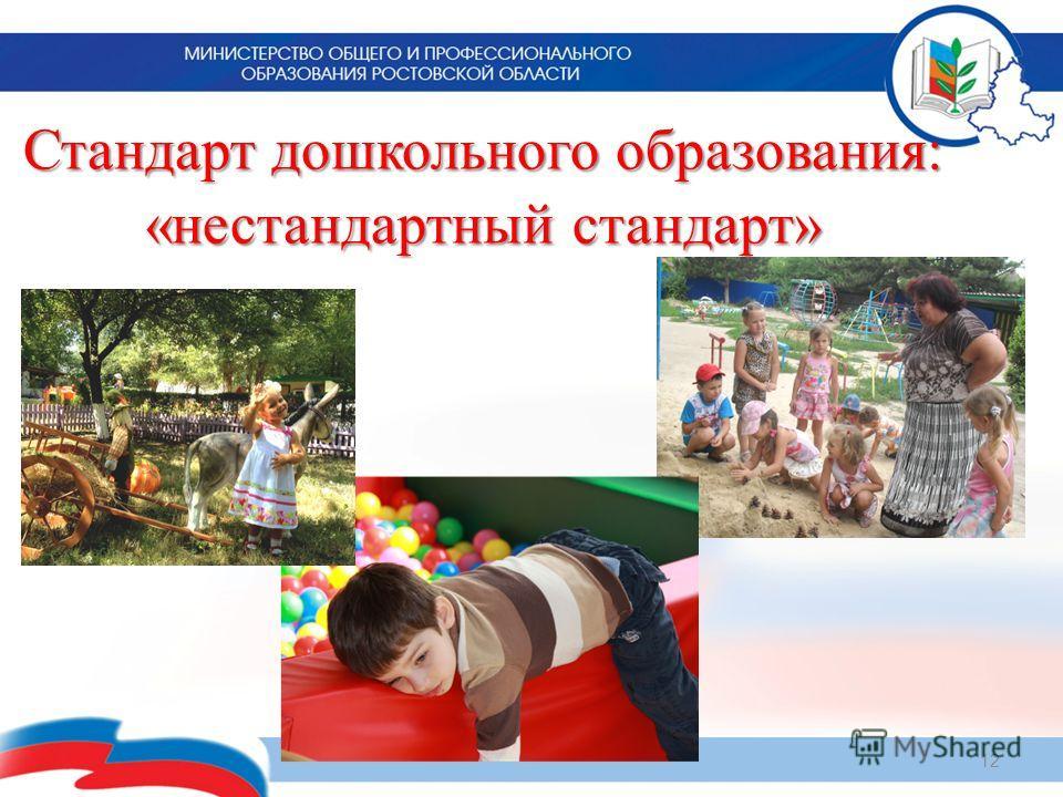 12 Стандарт дошкольного образования: «нестандартный стандарт»