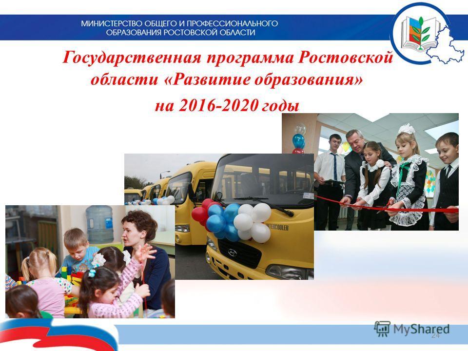 Государственная программа Ростовской области «Развитие образования» на 2016-2020 годы 24