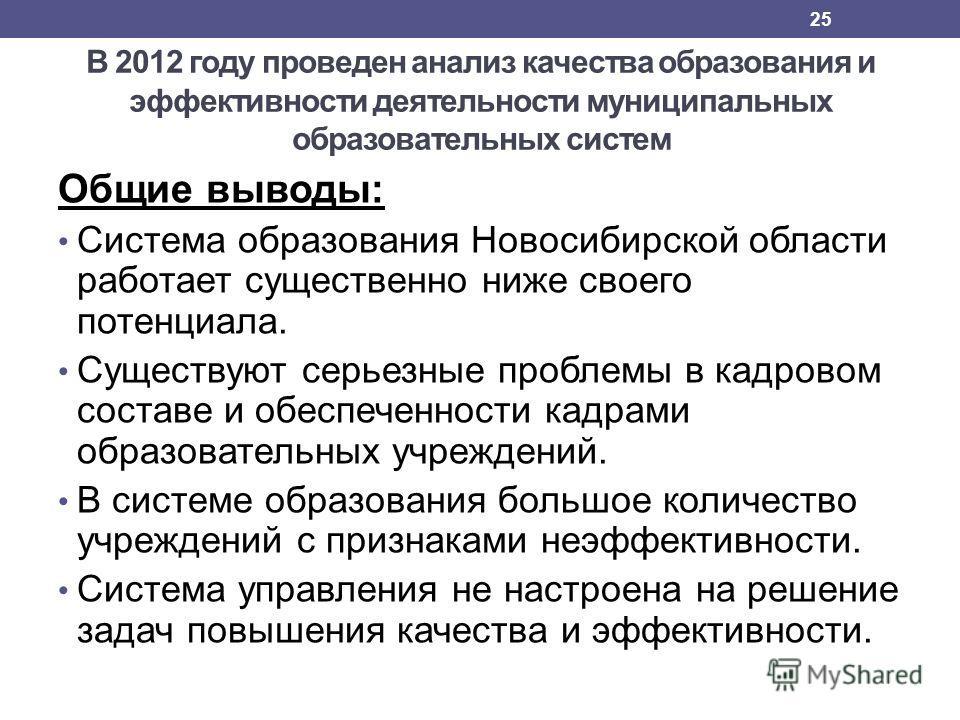 В 2012 году проведен анализ качества образования и эффективности деятельности муниципальных образовательных систем Общие выводы: Система образования Новосибирской области работает существенно ниже своего потенциала. Существуют серьезные проблемы в ка