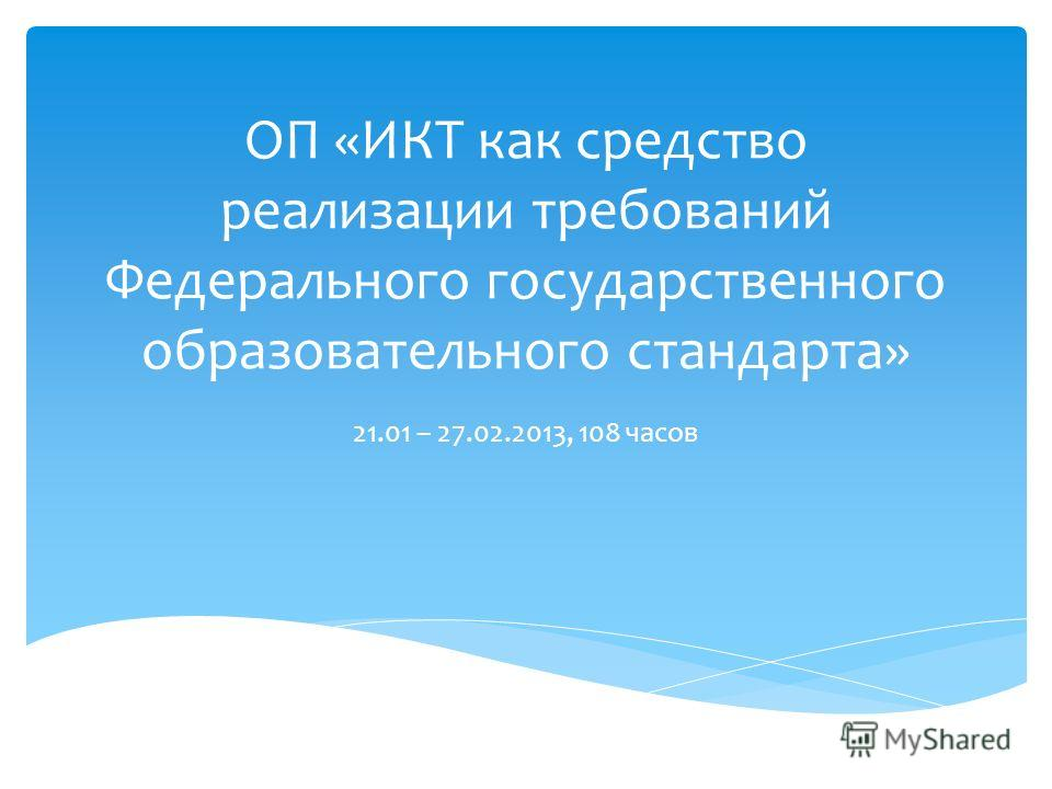 ОП «ИКТ как средство реализации требований Федерального государственного образовательного стандарта» 21.01 – 27.02.2013, 108 часов