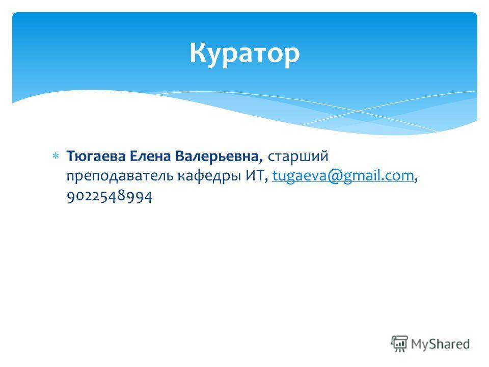 Тюгаева Елена Валерьевна, старший преподаватель кафедры ИТ, tugaeva@gmail.com, 9022548994tugaeva@gmail.com Куратор