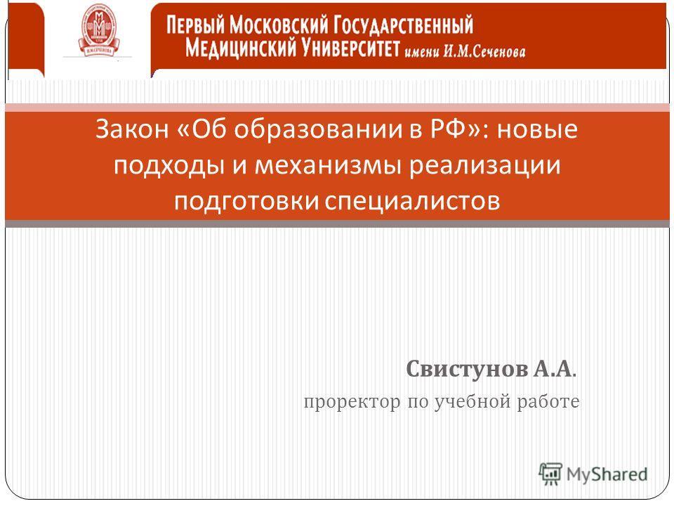 Свистунов А. А. проректор по учебной работе Закон « Об образовании в РФ »: новые подходы и механизмы реализации подготовки специалистов