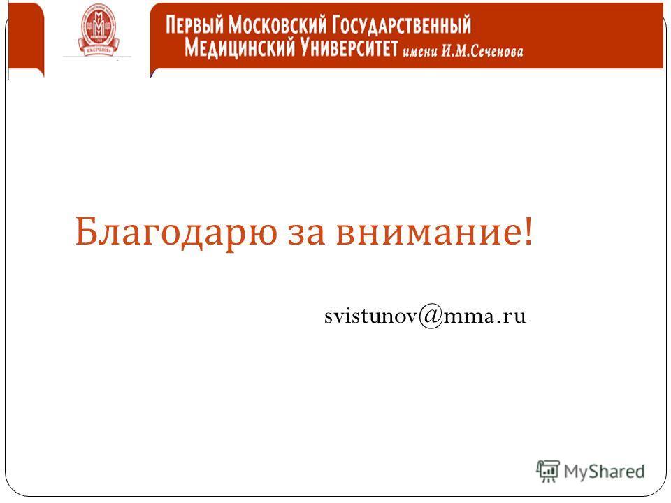 Благодарю за внимание ! svistunov@mma.ru