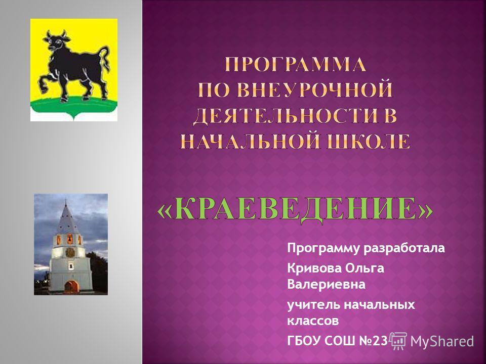 Программу разработала Кривова Ольга Валериевна учитель начальных классов ГБОУ СОШ 23