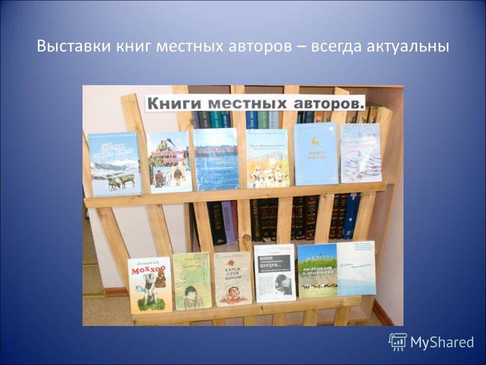 Выставки книг местных авторов – всегда актуальны