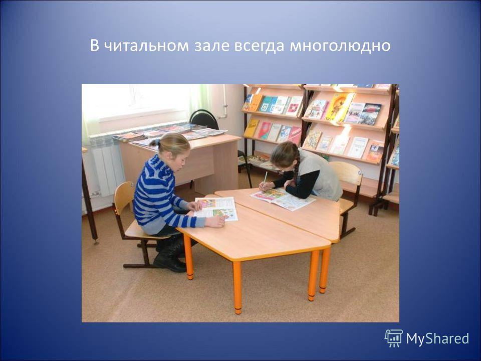 В читальном зале всегда многолюдно