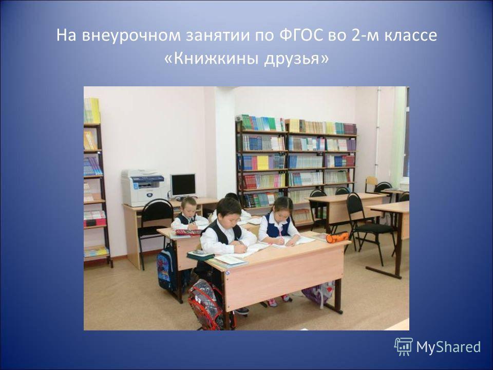 На внеурочном занятии по ФГОС во 2-м классе «Книжкины друзья»