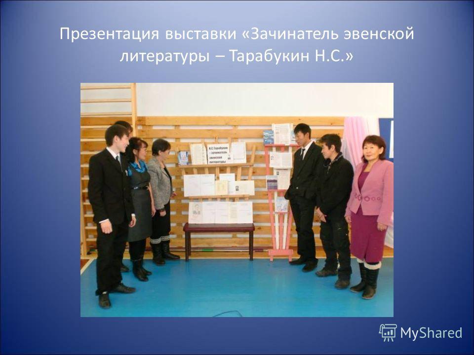 Презентация выставки «Зачинатель эвенской литературы – Тарабукин Н.С.»