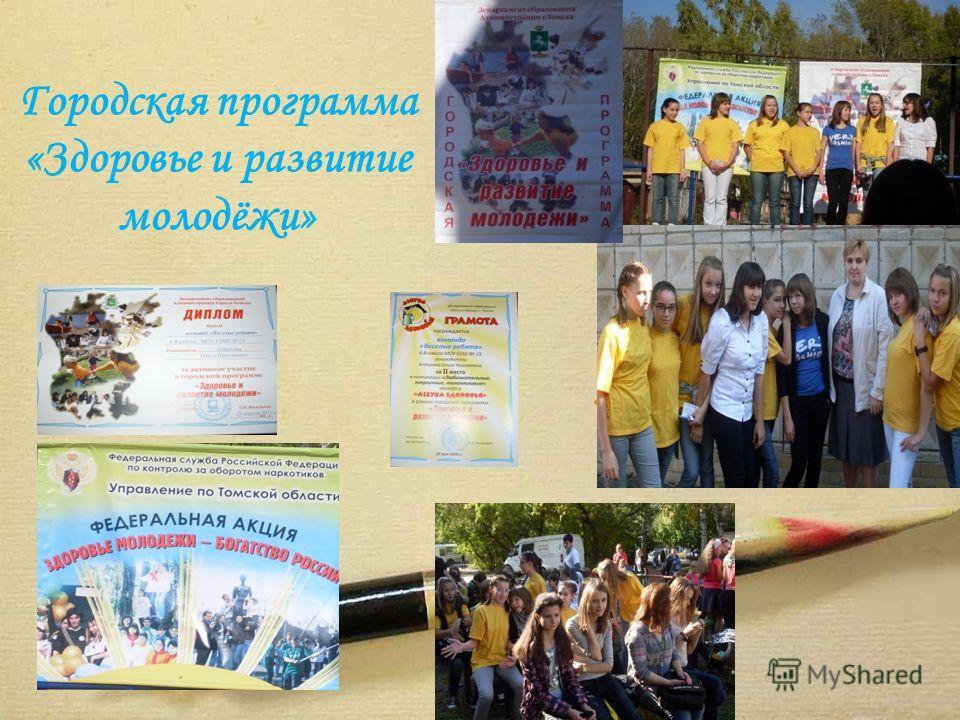 Городская программа «Здоровье и развитие молодёжи»
