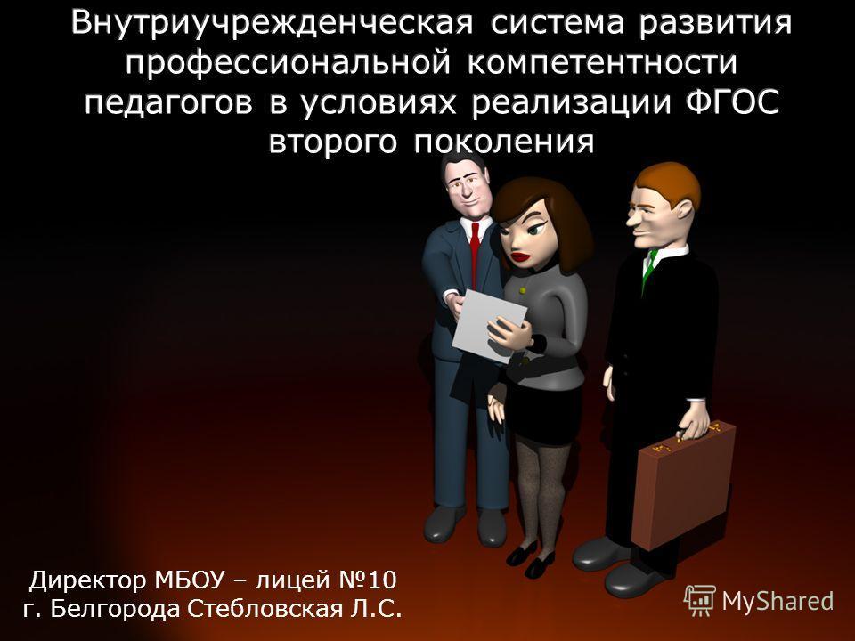Директор МБОУ – лицей 10 г. Белгорода Стебловская Л.С.