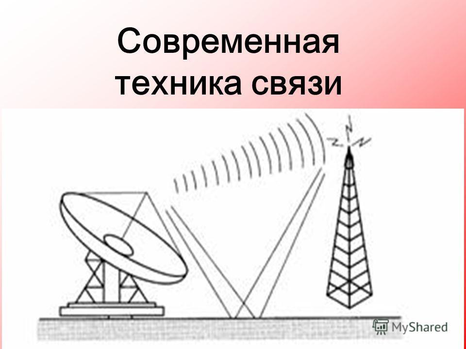 Современная техника связи