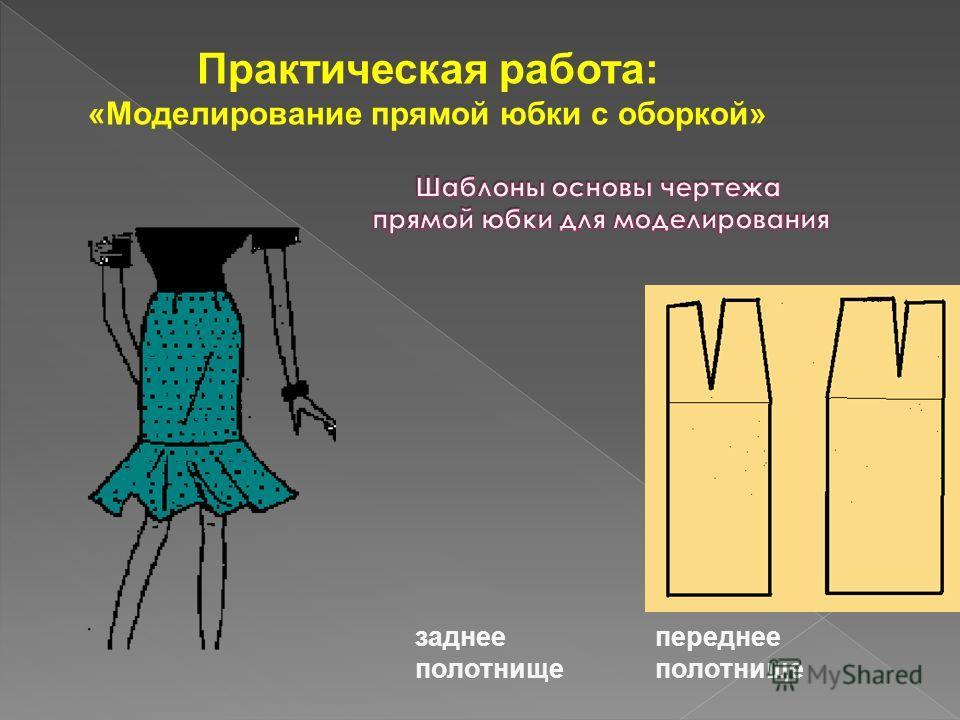 переднее полотнище заднее полотнище Практическая работа: «Моделирование прямой юбки с оборкой»