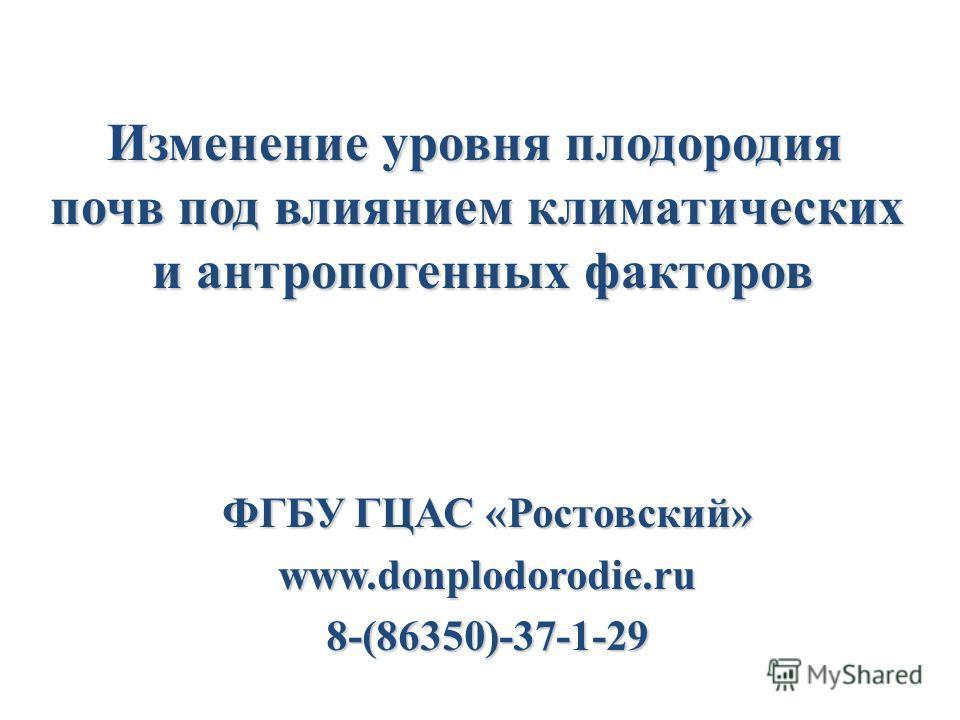 ФГБУ ГЦАС «Ростовский» www.donplodorodie.ru8-(86350)-37-1-29 Изменение уровня плодородия почв под влиянием климатических и антропогенных факторов