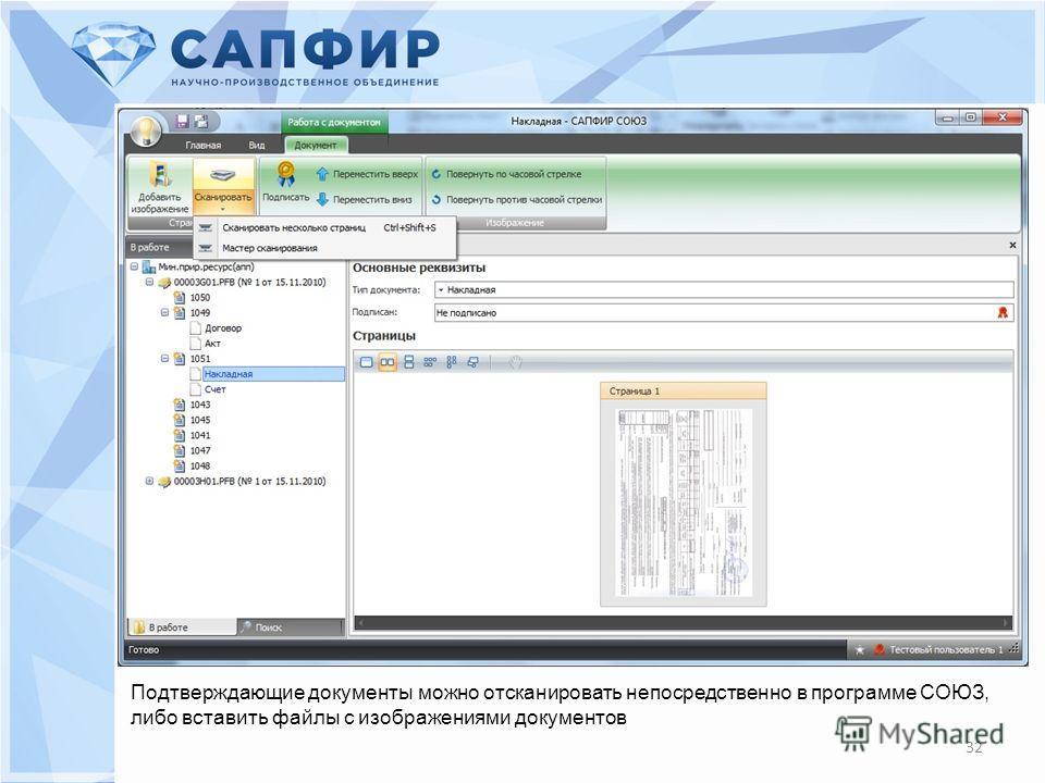 32 Подтверждающие документы можно отсканировать непосредственно в программе СОЮЗ, либо вставить файлы с изображениями документов