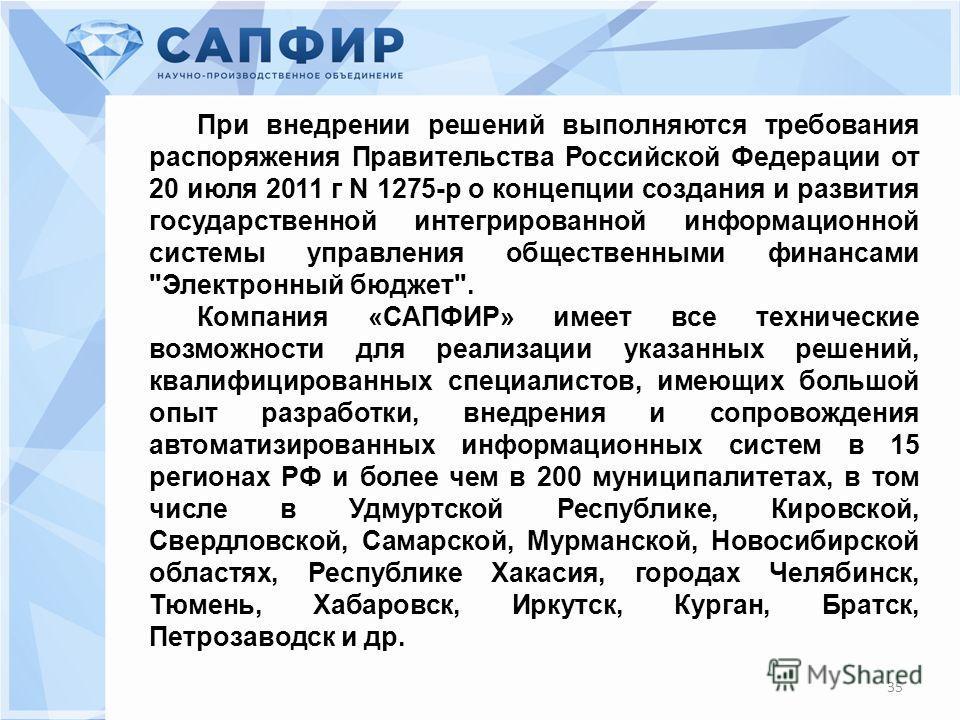 35 При внедрении решений выполняются требования распоряжения Правительства Российской Федерации от 20 июля 2011 г N 1275-р о концепции создания и развития государственной интегрированной информационной системы управления общественными финансами