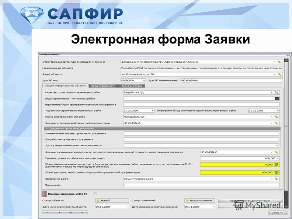 8 Электронная форма Заявки