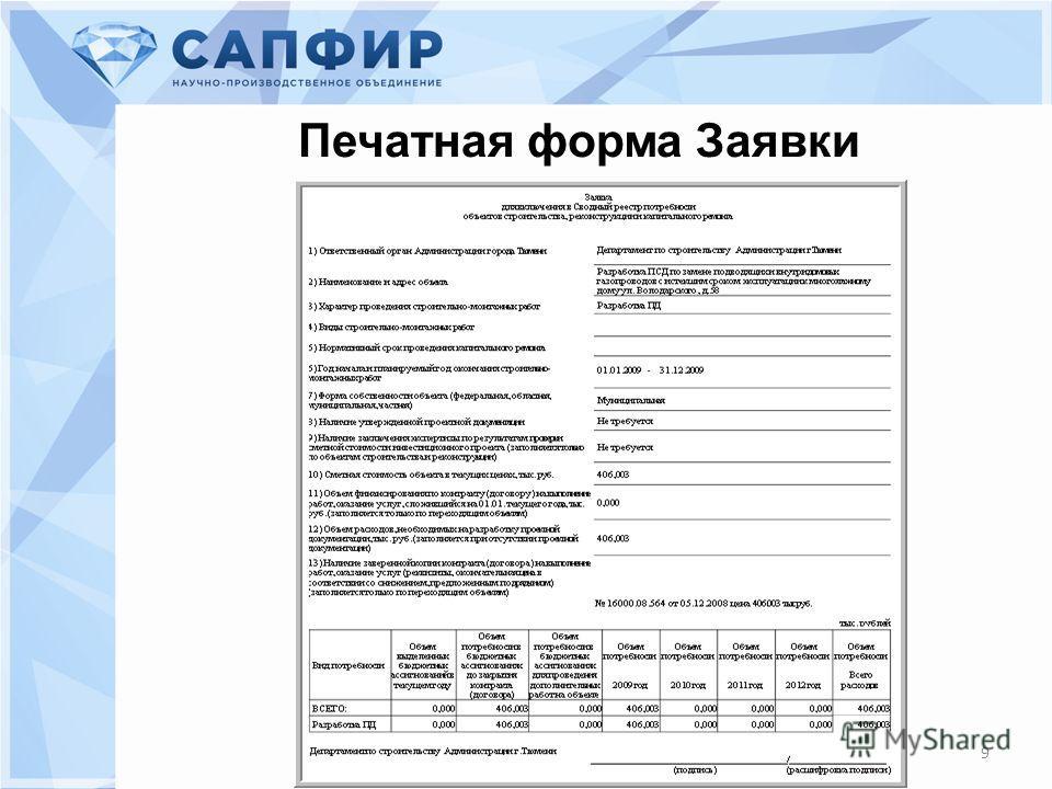 9 Печатная форма Заявки