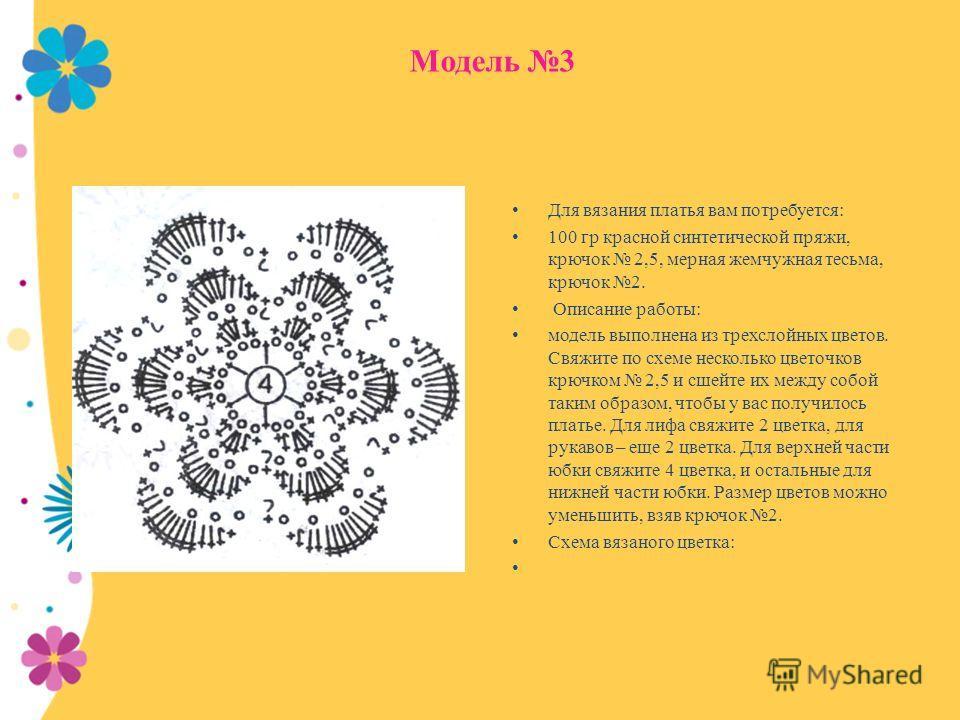 Модель 3 Для вязания платья вам потребуется: 100 гр красной синтетической пряжи, крючок 2,5, мерная жемчужная тесьма, крючок 2. Описание работы: модель выполнена из трехслойных цветов. Свяжите по схеме несколько цветочков крючком 2,5 и сшейте их межд