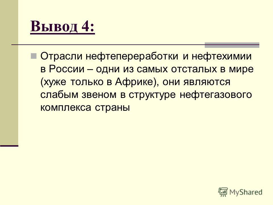 Вывод 4: Отрасли нефтепереработки и нефтехимии в России – одни из самых отсталых в мире (хуже только в Африке), они являются слабым звеном в структуре нефтегазового комплекса страны