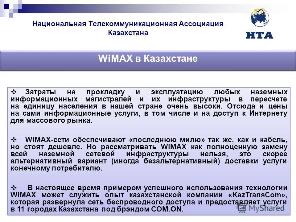 Национальная Телекоммуникационная Ассоциация Казахстана TEXT Затраты на прокладку и эксплуатацию любых наземных информационных магистралей и их инфраструктуры в пересчете на единицу населения в нашей стране очень высоки. Отсюда и цены на сами информа