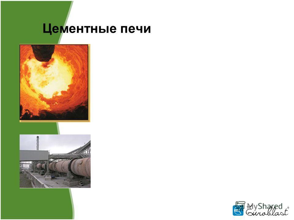 Цементные печи По всему миру около 60 цементных печей было модифицировано для сжигания мусора вместе с обычным топливом. Как бы то ни было, цементные печи проектировались для производства цемента, а не уничтожения мусора. Исследование проведенное Цен