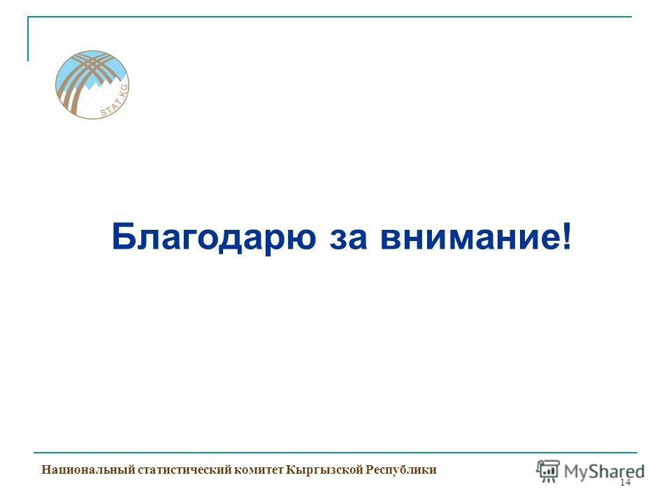 14 Благодарю за внимание! Национальный статистический комитет Кыргызской Республики