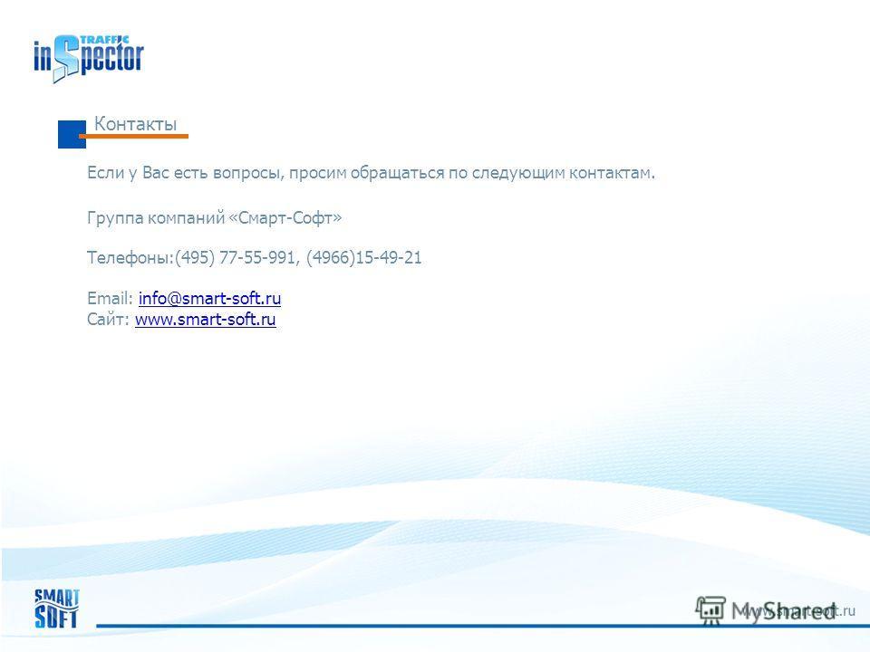 Если у Вас есть вопросы, просим обращаться по следующим контактам. Группа компаний «Смарт-Софт» Телефоны:(495) 77-55-991, (4966)15-49-21 Email: info@smart-soft.ruinfo@smart-soft.ru Сайт: www.smart-soft.ruwww.smart-soft.ru Контакты