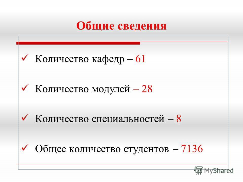Общие сведения Количество кафедр – 61 Количество модулей – 28 Количество специальностей – 8 Общее количество студентов – 7136