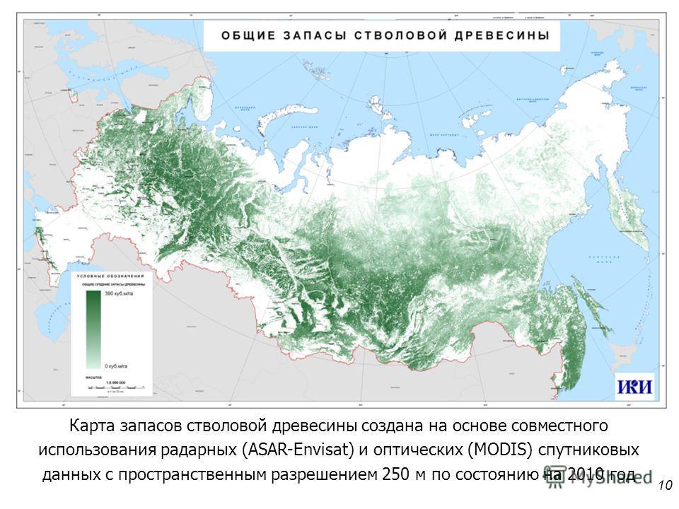 10 Карта запасов стволовой древесины создана на основе совместного использования радарных (ASAR-Envisat) и оптических (MODIS) спутниковых данных с пространственным разрешением 250 м по состоянию на 2010 год