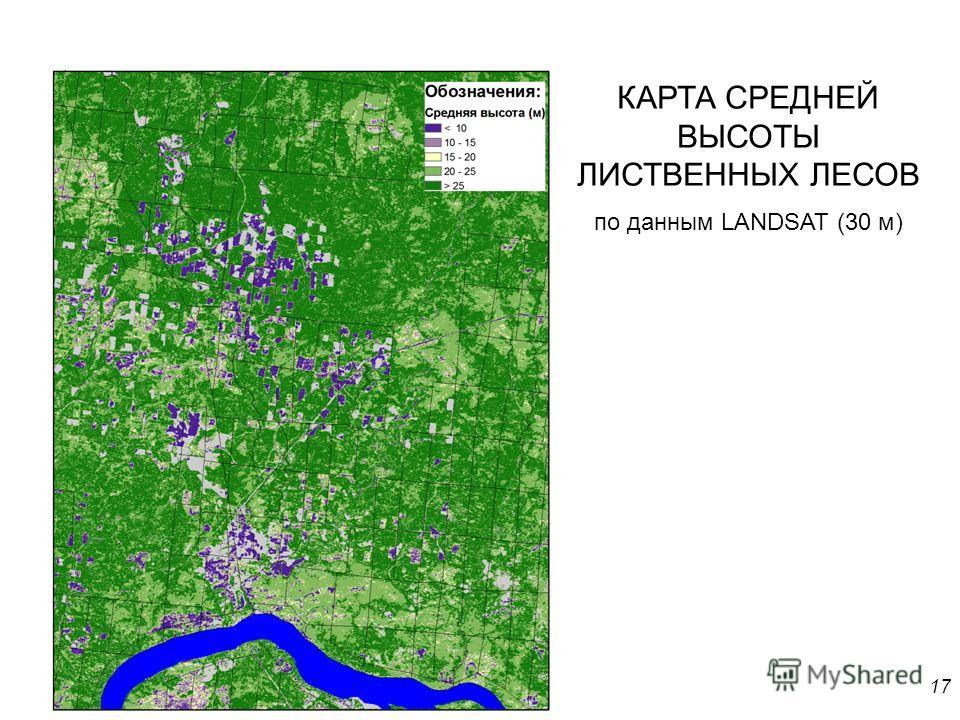 17 КАРТА СРЕДНЕЙ ВЫСОТЫ ЛИСТВЕННЫХ ЛЕСОВ по данным LANDSAT (30 м)
