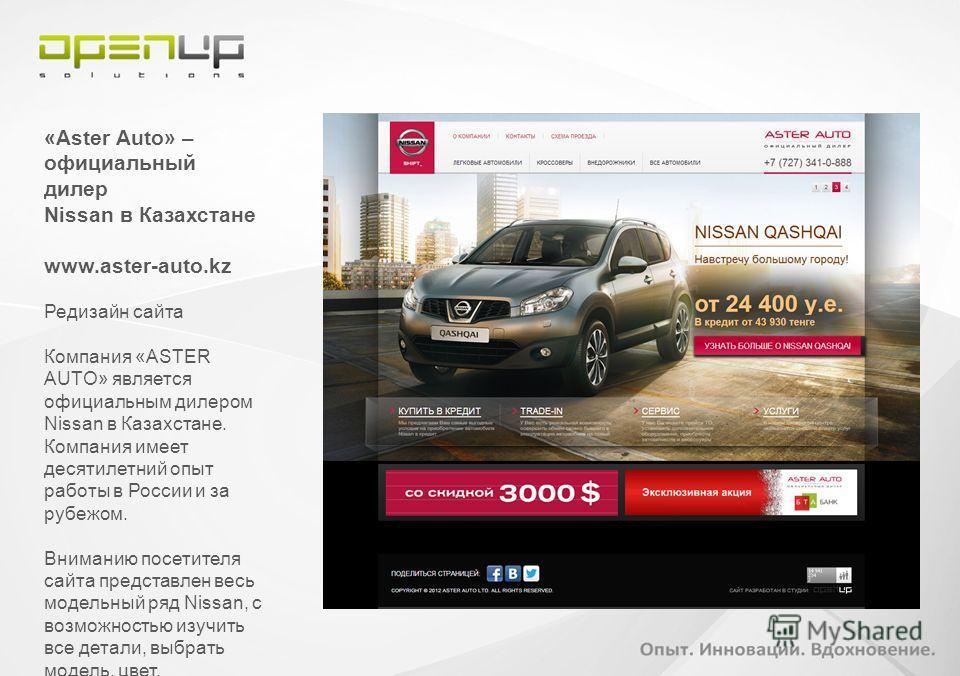 «Aster Auto» – официальный дилер Nissan в Казахстане www.aster-auto.kz Редизайн сайта Компания «ASTER AUTO» является официальным дилером Nissan в Казахстане. Компания имеет десятилетний опыт работы в России и за рубежом. Вниманию посетителя сайта пре