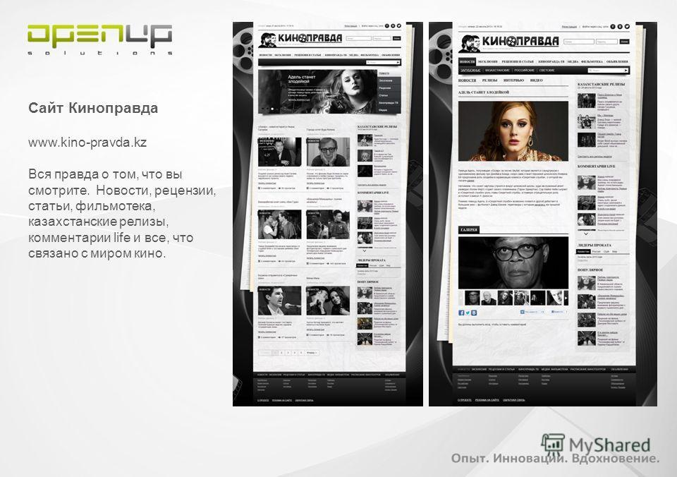 Сайт Киноправда www.kino-pravda.kz Вся правда о том, что вы смотрите. Новости, рецензии, статьи, фильмотека, казахстанские релизы, комментарии life и все, что связано с миром кино.