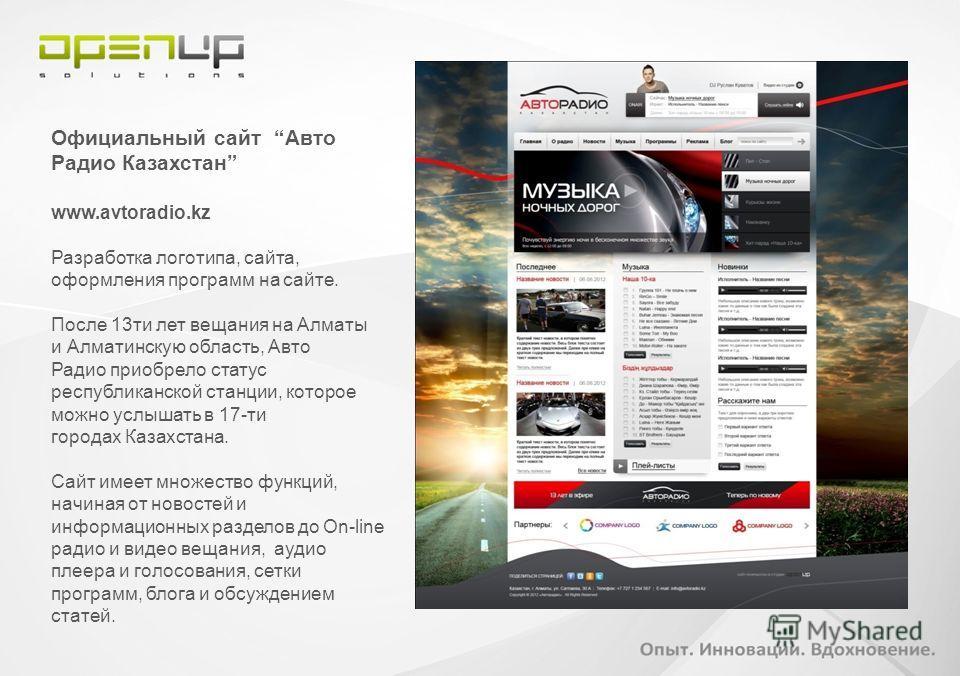 Официальный сайт Авто Радио Казахстан www.avtoradio.kz Разработка логотипа, сайта, оформления программ на сайте. После 13 ти лет вещания на Алматы и Алматинскую область, Авто Радио приобрело статус республиканской станции, которое можно услышать в 17