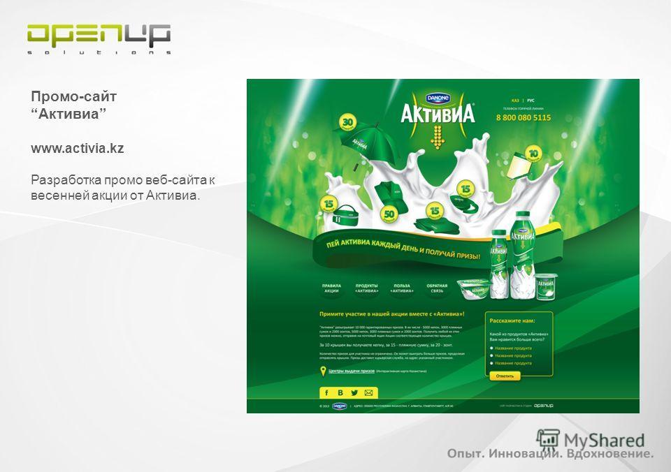 Промо-сайт Активиа www.activia.kz Разработка промо веб-сайта к весенней акции от Активиа.