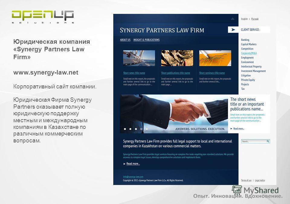 Юридическая компания «Synergy Partners Law Firm» www.synergy-law.net Корпоративный сайт компании. Юридическая Фирма Synergy Partners оказывает полную юридическую поддержку местным и международным компаниям в Казахстане по различным коммерческим вопро