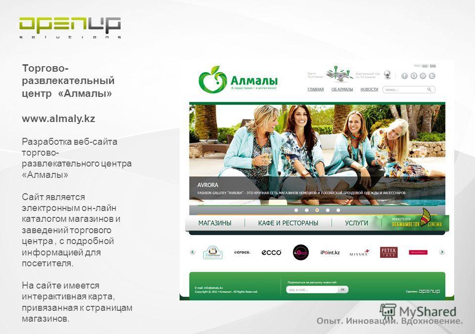 Торгово- развлекательный центр «Алмалы» www.almaly.kz Разработка веб-сайта торгово- развлекательного центра «Алмалы» Сайт является электронным он-лайн каталогом магазинов и заведений торгового центра, с подробной информацией для посетителя. На сайте