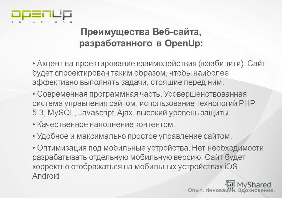 Преимущества Веб-сайта, разработанного в OpenUp: Акцент на проектирование взаимодействия (юзабилити). Сайт будет спроектирован таким образом, чтобы наиболее эффективно выполнять задачи, стоящие перед ним. Современная программная часть. Усовершенствов