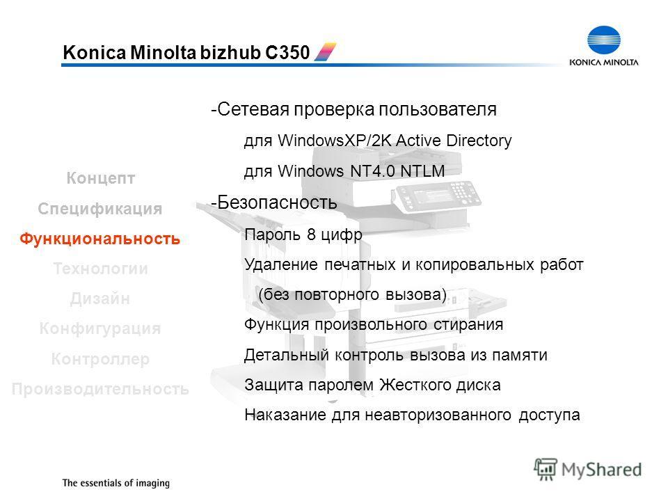Konica Minolta bizhub C350 -Сетевая проверка пользователя для WindowsXP/2K Active Directory для Windows NT4.0 NTLM -Безопасность Пароль 8 цифр Удаление печатных и копировальных работ (без повторного вызова) Функция произвольного стирания Детальный ко