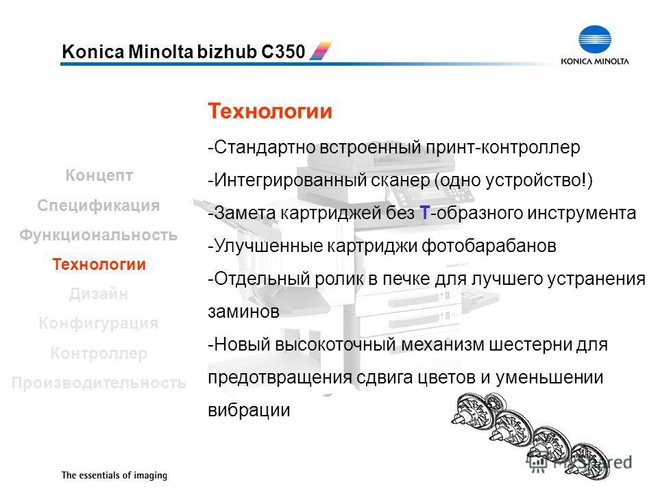 Konica Minolta bizhub C350 Технологии -Стандартно встроенный принт-контроллер -Интегрированный сканер (одно устройство!) -Замета картриджей без T-образного инструмента -Улучшенные картриджи фотобарабанов -Отдельный ролик в печке для лучшего устранени