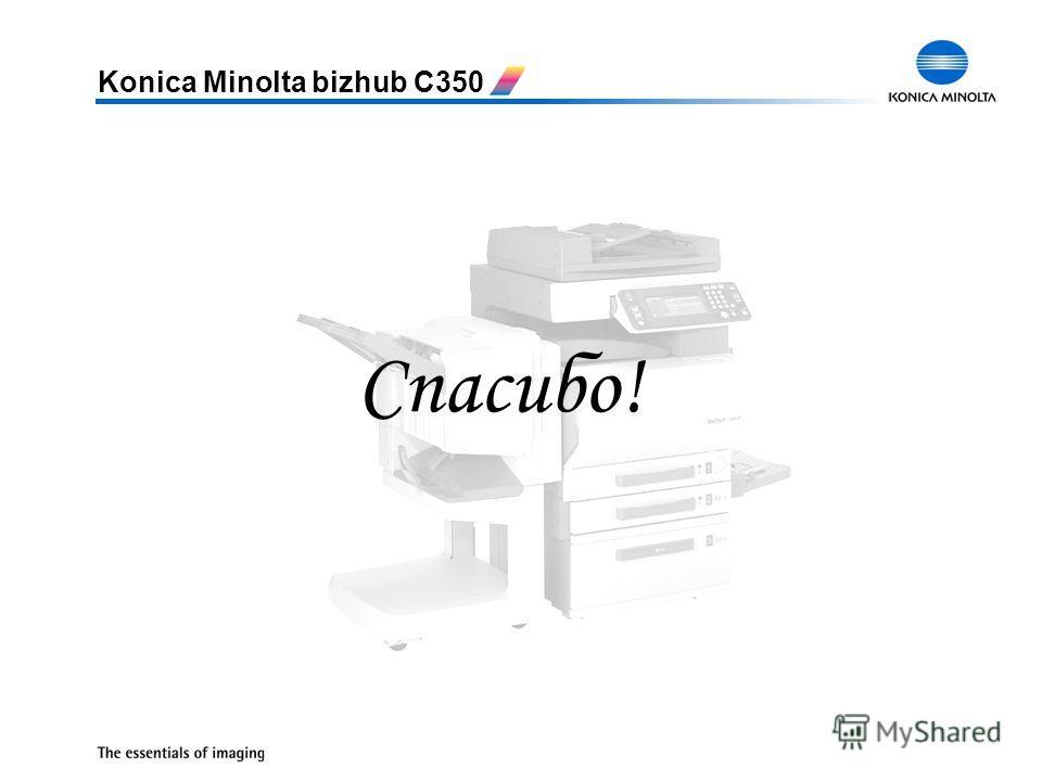 Konica Minolta bizhub C350 Спасибо!